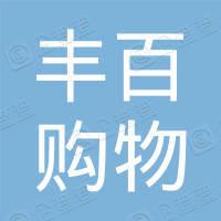 唐山市丰润区丰百购物广场有限公司