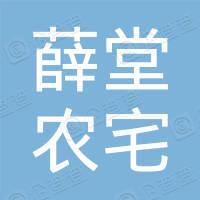 盐山县薛堂农宅旅游有限公司
