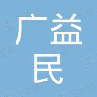 重庆广益民商务信息咨询有限责任公司
