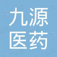 湖北九源医药科技集团有限公司
