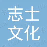 邢台志士文化传媒有限公司