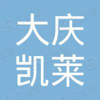 大庆市凯莱建筑工程有限公司