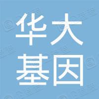 武汉华大基因科技有限公司