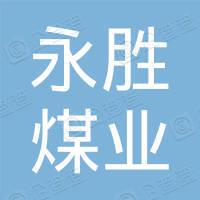 山西太原永胜煤业有限公司