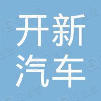 宁波开新汽车服务有限公司