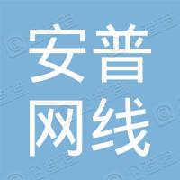 安普网线(北京)有限公司