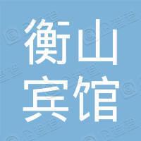 湖南衡山宾馆有限责任公司