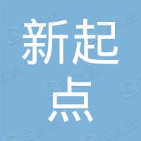 深圳新起点陶瓷原料有限公司