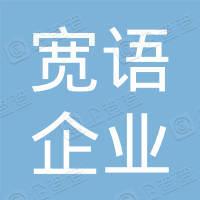 北京宽语企业管理咨询有限公司