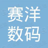 杭州赛洋数码科技有限公司