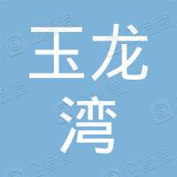 沧州玉龙湾旅游有限公司