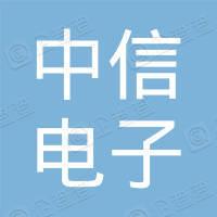 绵阳中信电子科技有限公司