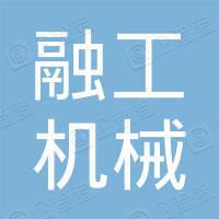 哈尔滨市融工机械制造有限公司