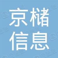 京槠信息咨询(北京)有限公司