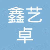 深圳市鑫艺卓装饰材料有限公司