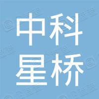 黑龙江中科星桥空天数据科技有限公司