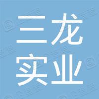 铜陵市三龙实业有限责任公司