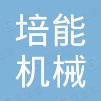 衢州市培能机械厂
