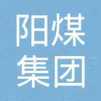 山西阳煤集团南岭煤业有限公司