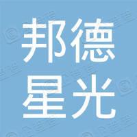 深圳市邦德星光文化发展有限公司