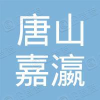 唐山嘉瀛招标代理有限公司