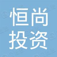 广东恒尚投资管理有限公司