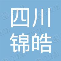四川锦皓建设工程有限公司