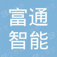 大庆市富通智能建筑工程安装有限公司