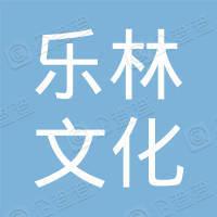 安徽乐林文化发展有限公司