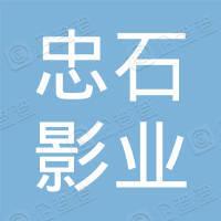 北京忠石影业发展有限公司