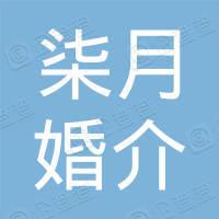 大城县柒月婚介服务有限公司