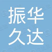 贵州振华久达传动有限公司