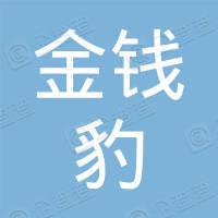 北京金钱豹餐饮有限公司