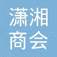广东潇湘商会投资股份有限公司