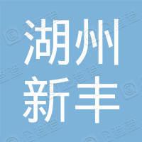 湖州市莫蓉新丰玻纤布厂