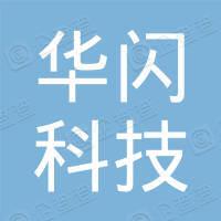 上海华闪科技有限公司