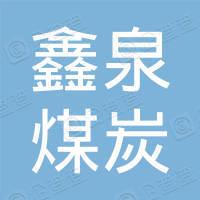 沙湾县鑫泉煤炭有限责任公司