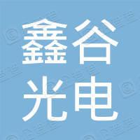 鑫谷光电股份有限公司