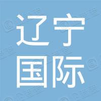 辽宁国际建设工程集团公司