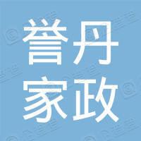 海口誉丹家政服务有限公司