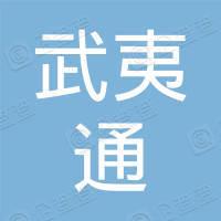 福建武夷通集团有限公司