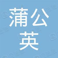 上海蒲公英化妆品有限公司