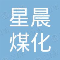 灵石县星晨煤化厂