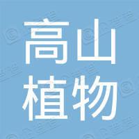 西藏高山植物基地有限公司