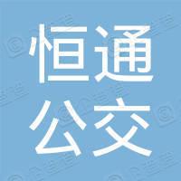 怀仁市恒通公交汽车有限责任公司