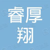 黑龙江睿厚翔劳务分包有限公司