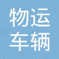 深圳市物运车辆检测有限公司