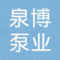 石家庄泉博泵业有限公司