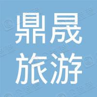 桂林鼎晟旅游开发有限公司