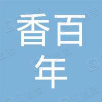 广州香百年贸易有限公司